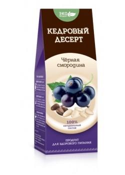 Кедровый десерт «Черная смородина»
