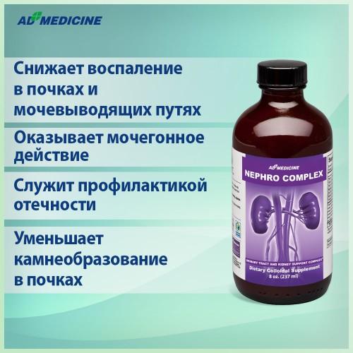 Нефрин-комплекс для мочеполовой системы