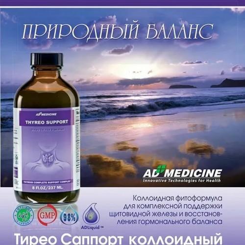 Здоровье щитовидной железы с натуральным комплексом из США (от Компании ЭД Медицин)