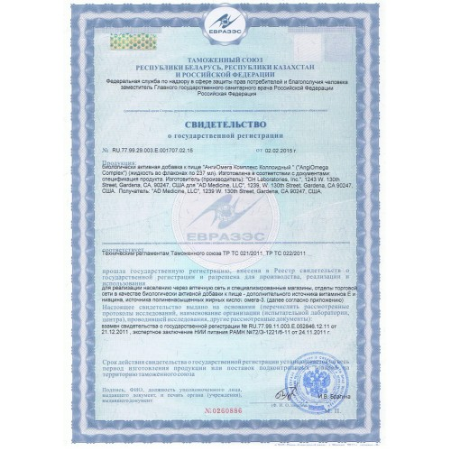 Сертификат фитоформулы AngiOmega фото 2
