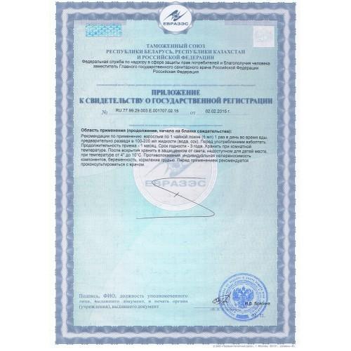 Сертификат фитоформулы AngiOmega