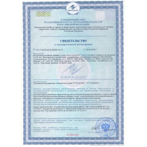 Сертификат Artro Complex