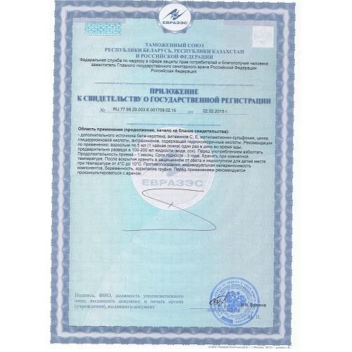 Сертификат Gastero Komplex фото1
