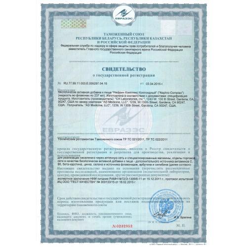 Сертификат Nefro Complex
