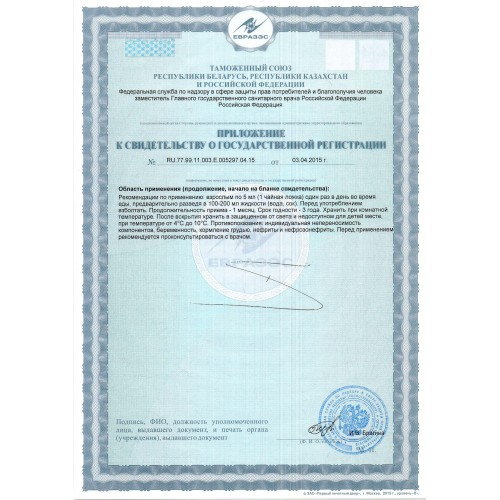 Сертификат Nefro Complex фото 2