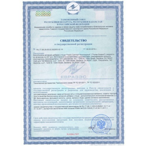 Thyreo Support сертификат