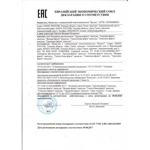 Гепатосол-форте  Биолит  1