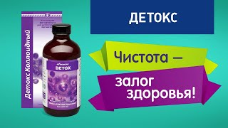 Чистота - залог здоровья с коллоидной фитоформулой от ЭД МЕДИЦИН
