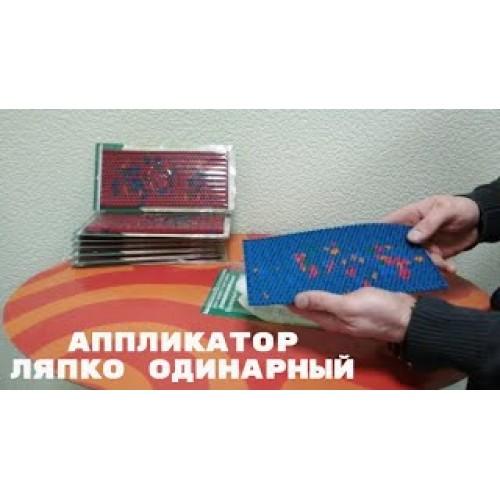 Аппликатор Ляпко Одинарный