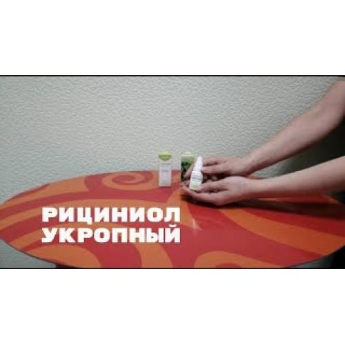 Эмульсия Рициниол Укропный